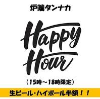15時~18時半まで!生ビール・ハイボール半額!