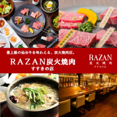 RAZAN ラザン 炭火焼肉 すすきの店の写真