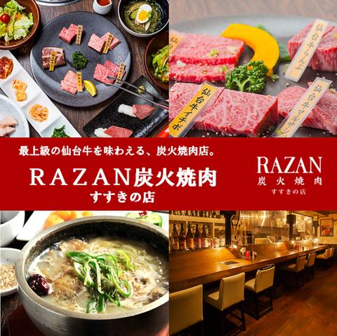 RAZAN炭火焼肉 すすきの店