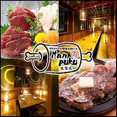 肉バル Manpuku まんぷく 本厚木店の写真