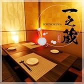 地酒と和個室居酒屋 一之蔵 仙台駅前店の写真