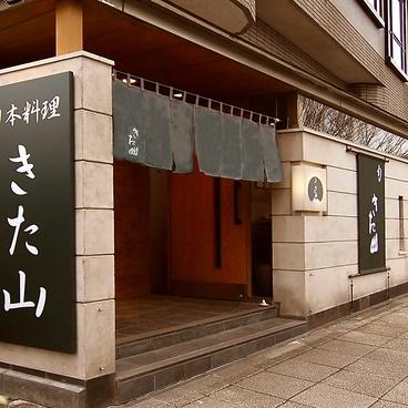 きた山 新横浜店の雰囲気1