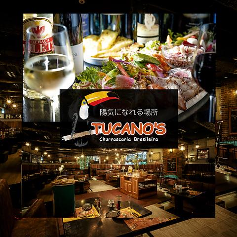 待望のブラジル・シュラスコ料理店 『TUCANO'S』が池袋に出店!!