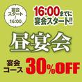 【お昼の宴会☆】16時より前に開始の宴会は30%割引★(指定コース限定)【渋谷 居酒屋 個室】