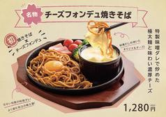 鉄板居酒屋 ソメイヨシノの写真