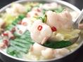 【塩とんこつもつ鍋】沖縄産天然塩と黒胡椒、スパイスの効いたあっさりとんこつ味