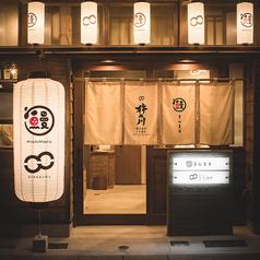 鰻と肴菜と日本酒の店 まんまるの雰囲気1