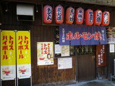 トリス軒 秋田駅舎前店の写真