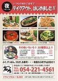 食彩 岩生 静岡のおすすめ料理3