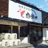 海鮮居食屋 感激ヤの雰囲気3
