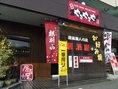 いらっしゃいませ!「やきやきや宇都宮店」です!
