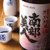 【原価市場は日本酒も豊富♪】特別純米酒南部美人