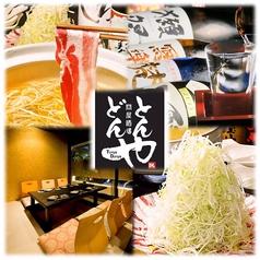 博多 とんやどんや 博多駅東店の写真