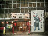 居酒屋 蔵之助 高崎 高崎駅のグルメ