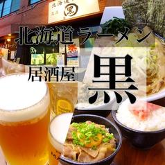 北海道ラーメン居酒屋 黒の写真