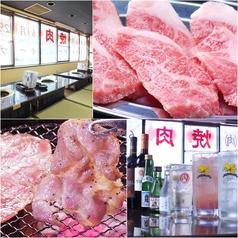 浜田山 肉流通センター