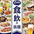 笑笑 小山東口駅前店のおすすめ料理1