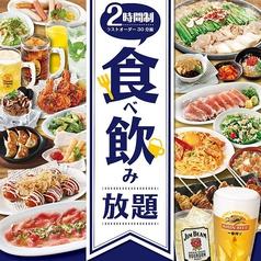 笑笑 京都駅前店のおすすめ料理1