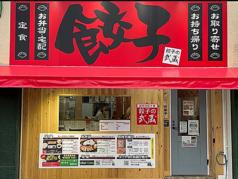 餃子の武蔵 名島店の写真