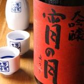【原価市場は日本酒も豊富♪】大吟醸宵の月