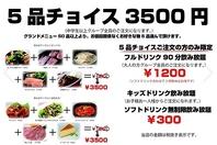 お得すぎる5品チョイス★3500円コース!!