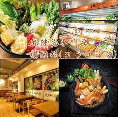 麻辣湯専門店 楊国福 ヨウゴフク 池袋東口店