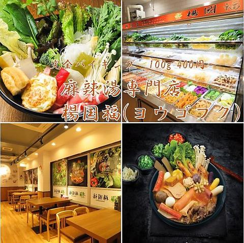 麻辣湯専門店 楊国福 ヨウゴクフク 池袋東口店