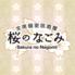 桜のなごみ 梅田阪急HEPナビオ店のロゴ