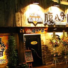 腹八分目 大泉学園店 伝説の若鶏唐揚の雰囲気1