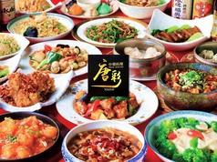 中華料理 唐彩 清水店