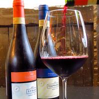 赤・白・スパークリング…豊富なワインの品揃え
