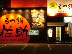 地鶏ともつ鍋専門店 佐助 志免本店
