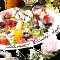 【サプライズサービス】記念日、お祝い事デザート無料♪