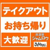 ジャムロウ 太田のおすすめ料理2