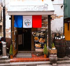 渋谷の隠れ家ビストロ ワイン食堂がっとの写真