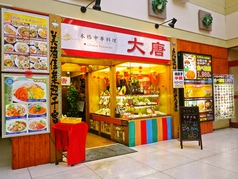 中華料理 大唐 石和
