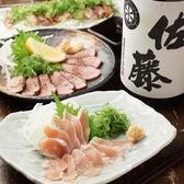 口八町 千日前店のおすすめ料理3