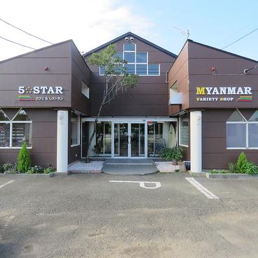 5STAR MYANMARの雰囲気1