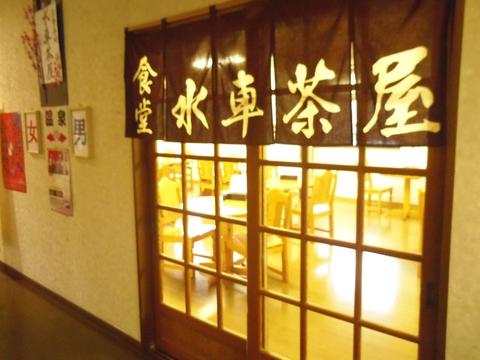温泉でゆったりした後は、味自慢の美味しい定食が食べられるお店で大満足。