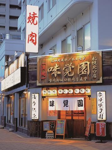 ご宴会は90分食べ飲み放題で!札幌北口店ならなんと黒毛和牛カルビも食べ放題ですよ!