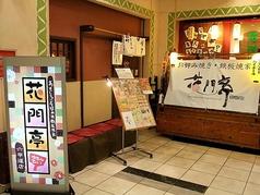 花門亭 六甲道店の写真