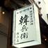 韓兵衛 横浜西口店のロゴ