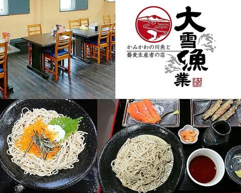 かみかわの川魚と蕎麦生産者の店 大雪漁業