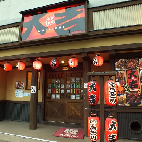 yakitoridaikichi higashi Fuchu image