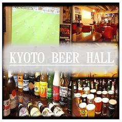 京都ビアホールの写真