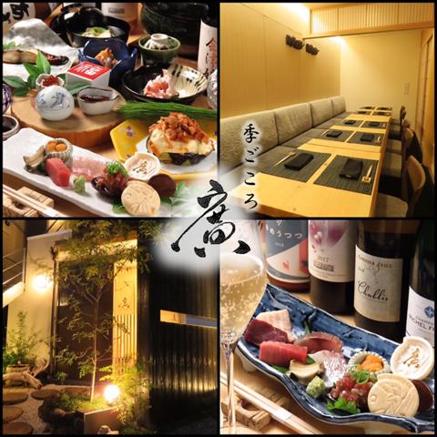 厳選した本物の食材を使用した季節の逸品を愉しむ、くつろげる個室もご用意。