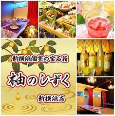 柚のしずく 新横浜店の写真