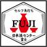 セルフ角打ち 日本酒センター 富士のロゴ