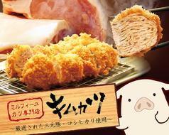 キムカツ 仙台店イメージ