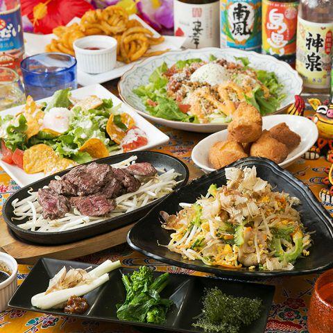 当店の味を堪能するなら、コースが絶対お得☆沖縄の味を大満喫!そして100種以上のドリンク飲み放題(しかも3時間コースもあり!)も堪能♪アラカルト利用でも飲み放題利用はOK☆